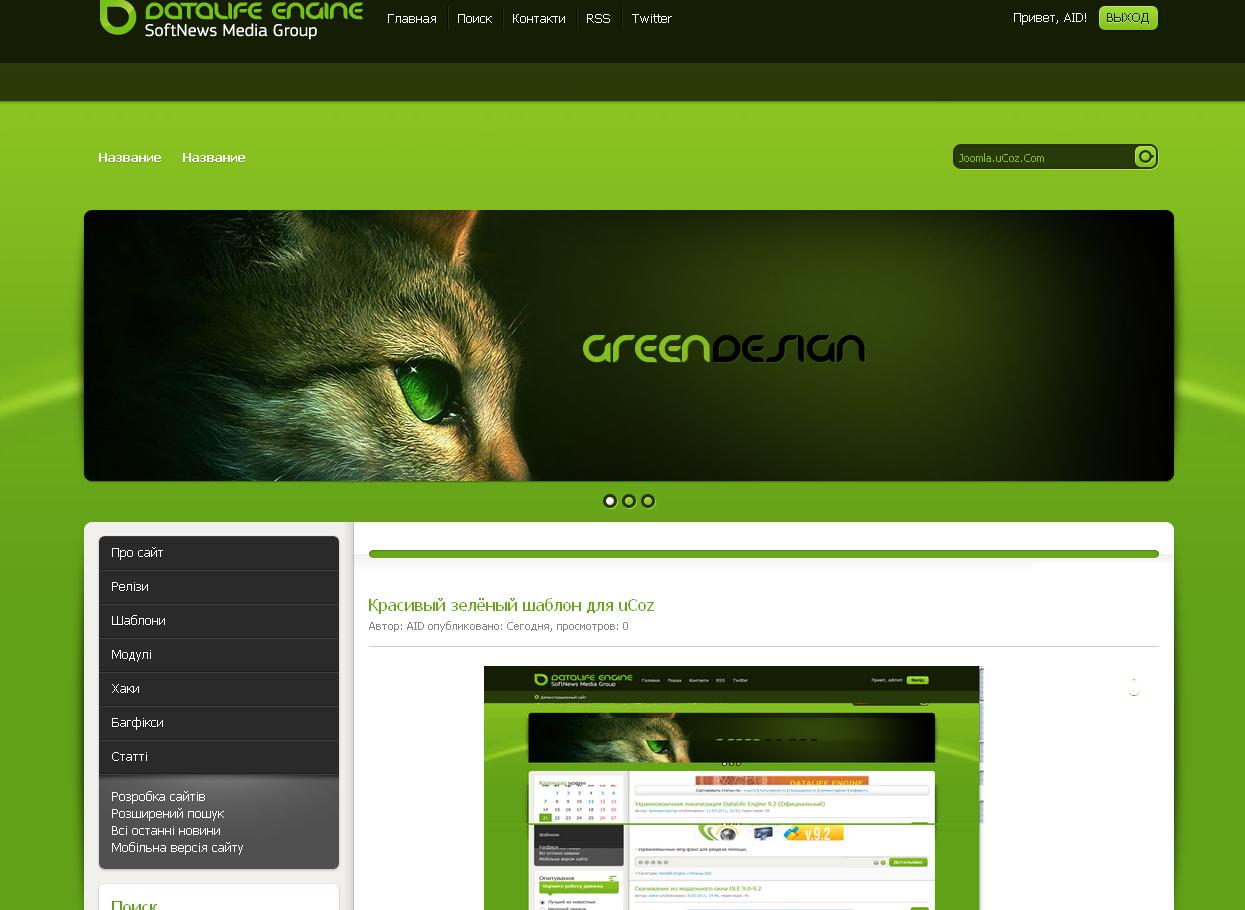 Прикольные дизайны для сайтов